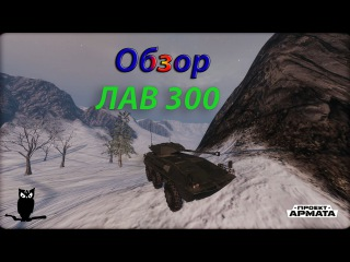 Armored Warfare LAV 300 в игре проект армата