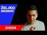 ZELJKO JOKSIMOVIC - ZVEZDA - OFFICIAL VIDEO