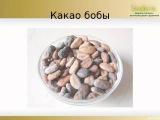 Какао бобы - супер еда для сыроедов. Часть 1