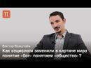 Феномен трансценденции - Виктор Вахштайн