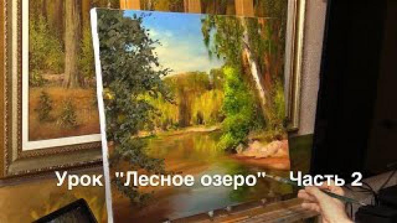Урок Лесное озеро Часть 2. Живопись маслом Alla Prima. Painting class from Oleg Buiko