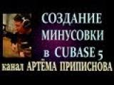 КАК СДЕЛАТЬ МИНУСОВКУ: CUBASE 5 (быстрый старт)