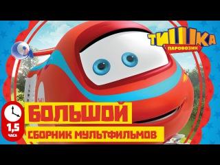 Паровозик Тишка - Большой сборник мультфильмов (Мультики про паровозики и поезда)