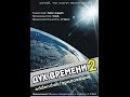 Дух Времени 2. Приложение 2008 Zeitgeist Addendum улучшенная версия