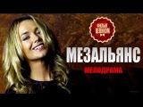 Мезальянс (2015) Мелодрама сериал