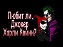 Любит ли Джокер  Харли Квинн?