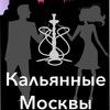 Кальянные Москвы (18+)