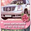 Аренда автомобилей СПб, авто на свадьбу