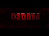 Дэдпул (Дедпул) (2016) трейлер русский язык HD