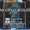 Молодежный отдел Библиотеки№1, Железногорск