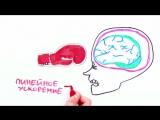 Что бывает от сотрясения мозга