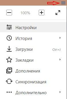 Как сделать Яндекс браузер анонимным