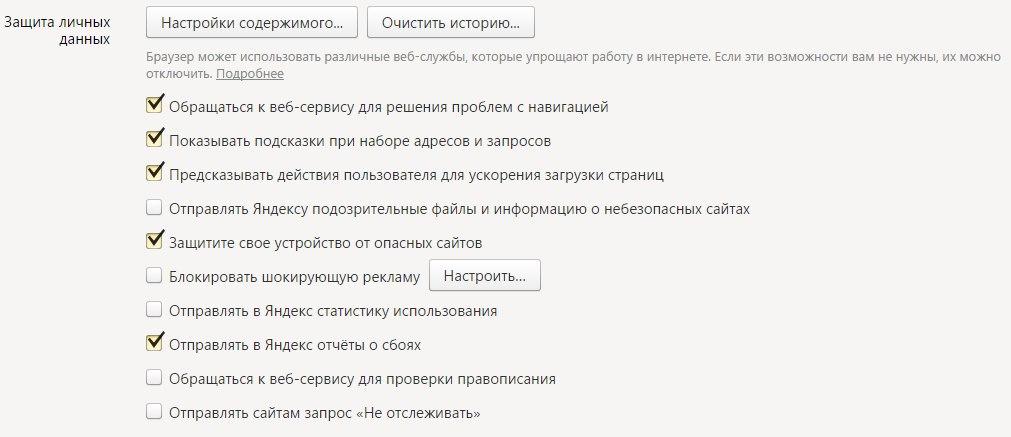 Как настроить Яндекс браузер