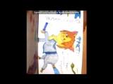 «Аватарка Группы. (Конкурс закончен)» под музыку Фрост и его друзья - (Фрост снейк парниша). Picrolla