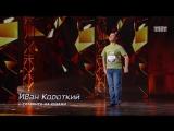 Танцы׃ Иван Короткий - The Drill (выпуск 4)