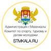Komitet-Po-Sportu Turizmu-I-Delam-Molodezhi