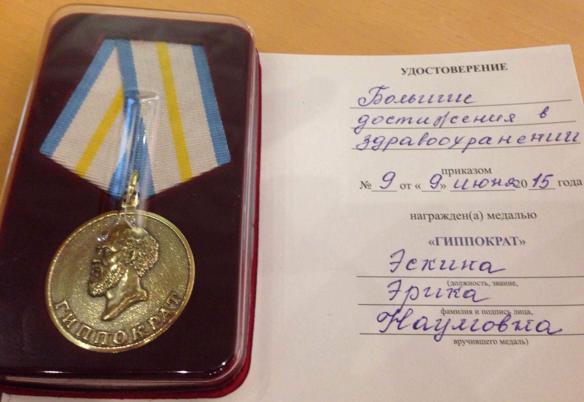 Медаль Гиппократ Офтальмолог Эрика Эскина