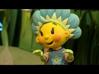 Fifi and the Flowertots 4 [Фифи Незабудка и цветочные малыши] Violets Party CARTOONS in ENGLISH for KIDS [МУЛЬТФИЛЬМ на англи