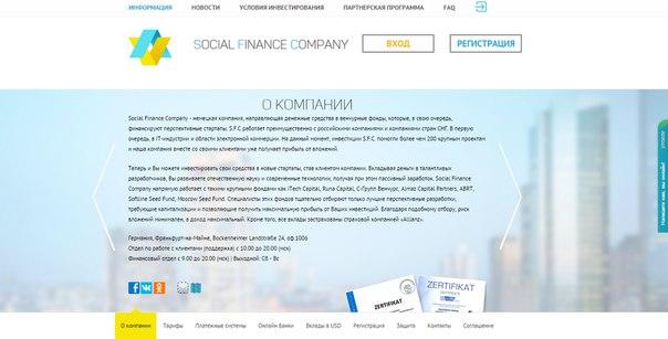 Уважаемые клиенты, компания Social Finance Company сменила дизайн сайт
