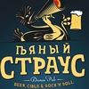 Dance pub Пьяный страус