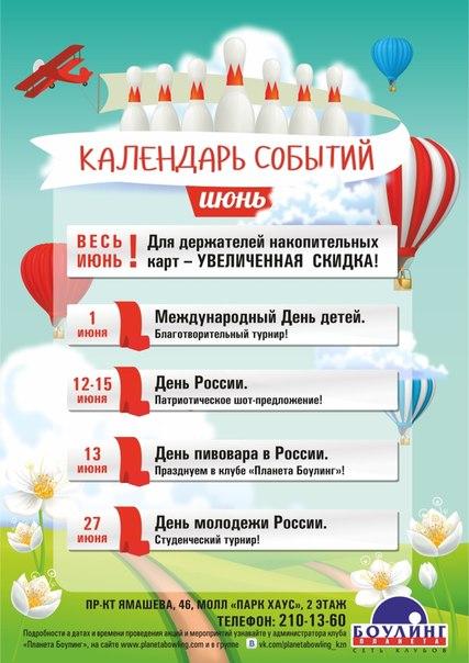 Календарь событий и праздников на июнь