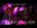 «Со стены 5 ночей с фредди 3» под музыку фарсаж 6 - классная песенка:). Picrolla