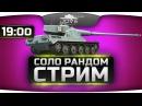 Танковый Соло Рандом Стрим. Боль и страдания во время опыта Х5. [wot-vod]