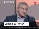 В Крыму заработал новый оператор мобильной связи 01.02.16