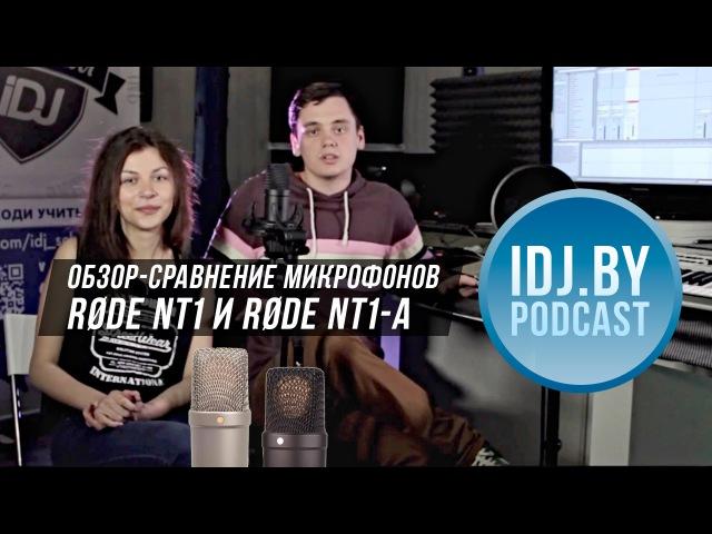 Обзор и сравнение микрофонов RODE NT1 и RODE NT1-A. IDJ.by Podcast