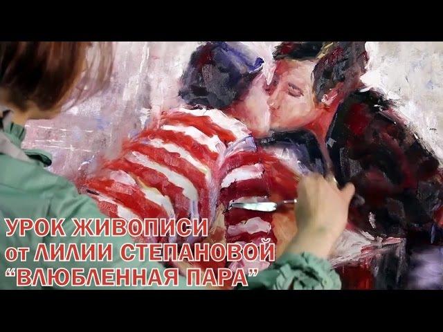 Мастер класс живописи Лилии Степановой. Учимся рисовать. Уроки рисования.