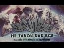 Экипаж (feat. Ю-ЛА, Валерий Лобанов) - Не такой как все