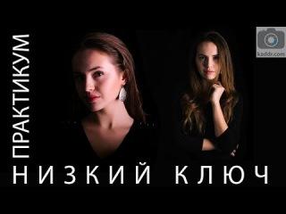 Студийная Съемка Портрета в Низком Ключе - Практикум e15 на Kaddr.com