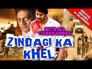 Zindagi Ka Khel 2015 Hindi Dubbed Movie With Telugu Songs | Prabhas, Ileana D Cruz