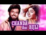 Chanda Aur Bijli | Sanjeev Kumar, Padmini, Jeevan, Keshto Mukherjee | Full Hindi Movie
