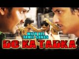 Do Ka Tadka 2015 Hindi Dubbed Movie With Tamil Songs | Jiiva, Divya Spandana, Santhanam