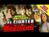 The Fighter Brothers 2015 Hindi Dubbed Movie With Tamil Songs | Suriya, Kajal Aggarwal