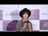 151012 비밀 VIP 시사회 김소현 직캠 by ace