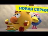 Смешарики: ПИН-код - Вселенная под присмотром  [HD] Новый мультфильм!