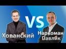 Хованский VS Наркоман Павлик