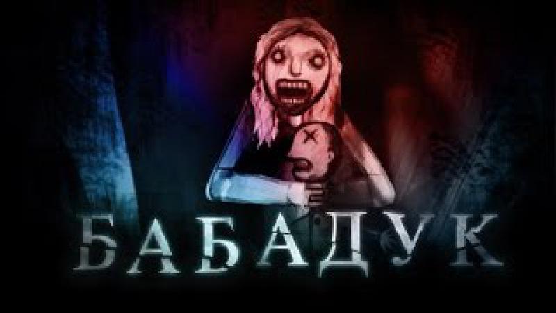 Треш-обзор фильма Бабаdicк