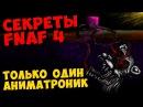 Five Nights At Freddys 4 - ТОЛЬКО ОДИН АНИМАТРОНИК