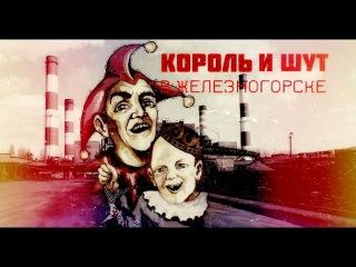 Король и Шут в Железногорске