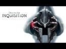 Dragon Age: Inquisition - Огонь с небес - Официальный ролик с E3 2013