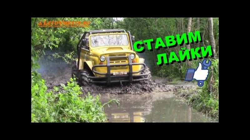 ПРЯЧТЕСЬ ЕДЕТ УАЗ МАЛЫШ переросток - монстр, шасси ГАЗ-66, двигатель scania