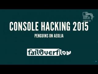 Известная группа хакеров Fail0verflow продемонстрировала всему миру первый взлом PlayStation 4. Как стало известно Gamebomb.ru, защита одной из самых защищенных консолей пала через два года после релиза.  Для того, чтобы обойти защиту консоли, хакерам при