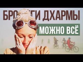 МОЖНО ВСЁ - Даша Пахтусова | Бродяги Дхармы