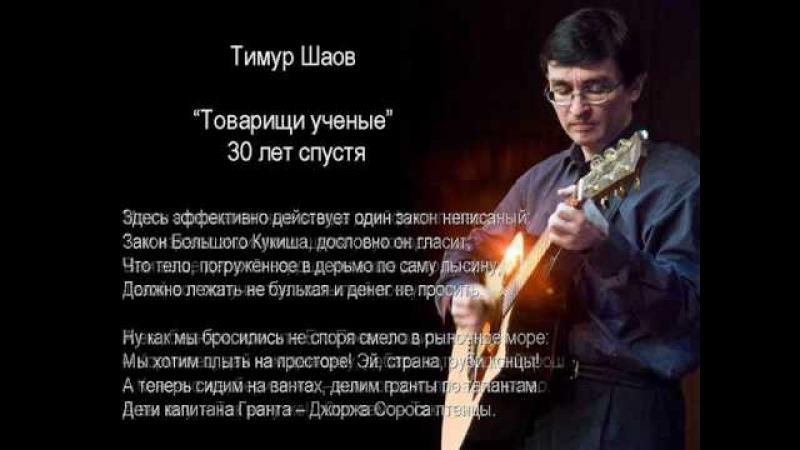"""Тимур Шаов, """"Товарищи ученые"""" 30 лет спустя"""