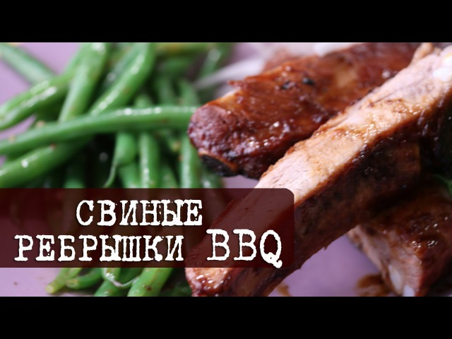 Свиные ребрышки барбекю простой и быстрый рецепт Кухня Дель Норте