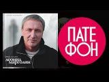 Леонид Марголин - Побудь со мной (Full album) 2010
