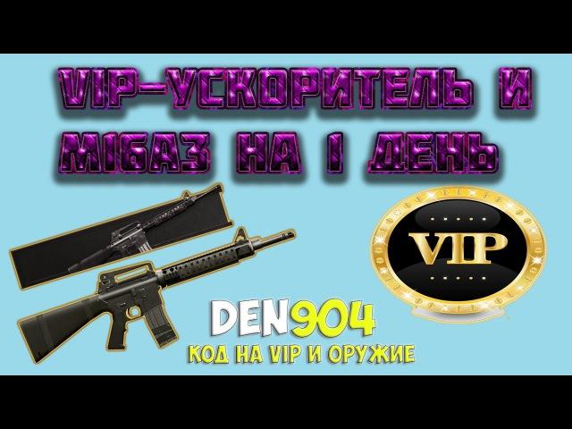 Warface: VIP и M16A3 на 1 день